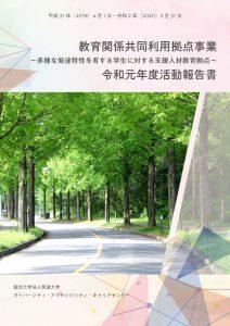 教育関係共同利用拠点事業の報告書