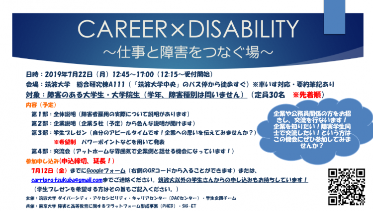 CAREER×DISABILITY20190722チラシ更新版